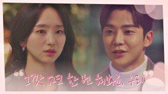 """""""한 번 해 봐요, 우리"""" 원진아의 결정을 따르는 로운   JTBC 210302 방송"""
