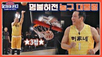 ★다시는 농구 대통령을 무시하지 마라★ 허재의 깔끔한 3점 골😎 | JTBC 210307 방송