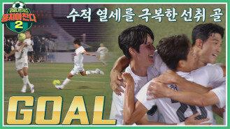 장하다ヽ༼ಢ_ಢ༽ノ 수적 열세에도 선취 골을 넣은 허민호~!   JTBC 211024 방송