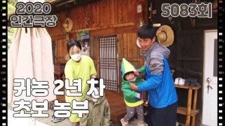 [매화골 윤서방네 삼시세끼] (1/15) [인간극장/Screening Humanity]   KBS 210614 방송