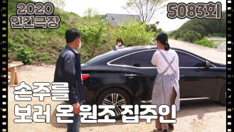[매화골 윤서방네 삼시세끼] (3/15) [인간극장/Screening Humanity]   KBS 210614 방송