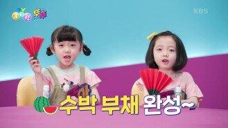 [어린이뉴스 뚜뚜] 여름의 시작, '단오'! 수박 부채로 시원하게 보내요~ | KBS 210608 방송