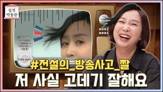 [풀버전] (방송사고甲) 아직도 짤로 돌아다닌다는 고데기 홈쇼핑 방송사고의 전말 [실연박물관]   KBS Joy 210602 방송