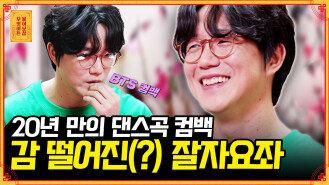 [풀버전] (자포자기) BTS와 겹친 컴백.. CD가 안 팔릴 것 같아요😢 [무엇이든 물어보살]   KBS Joy 210524 방송