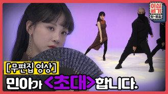 [무편집] MC 김민아의 「엄정화 - 초대♬」 댄스🔥 [이십세기 힛-트쏭] | KBS JOY 210101 방송