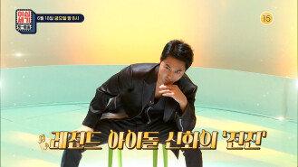 [65회 예고] ※레전드 등장※ 신화 ′전진′ 힛-트쏭을 뒤집어 놓으셨다❗❗ [이십세기 힛-트쏭]   KBS Joy 210618방송