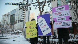 선생님의 수상한 약병, 엄마들의 간절한 질문, MBC 210626 방송