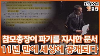 [PD수첩 핫클립] 최원일 전 함장이 공개한 문서에 담긴 내용은?, MBC 210615 방송