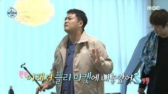학교 교문에서 본 것 같은 실루엣? 인자한 국사 선생님으로 변신한 현무!, MBC 210924 방송