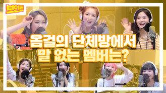《보인트X오마이걸》 보기만 해도 사랑스러운 오마이걸..♥ 신디보다 더 높은 텐션 자랑!! 오마이걸이 탐내는 다른 아이돌의 컨셉은 무엇일까?! (feat. 팬서비스)