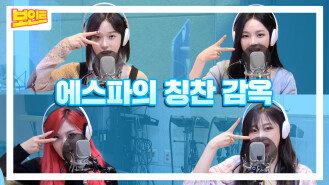 《보인트X에스파》 광야 대스타 에스파 정희 출연! 에스파의 훈훈(?)한 칭찬 릴레이 (feat. 김오또케)