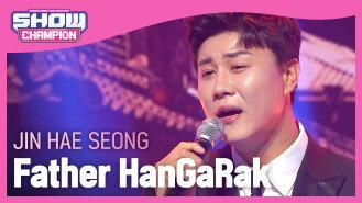 진해성 - 아버지의 한가락 (JIN HAE SEONG - Father HanGaRak)