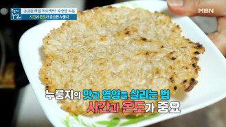 영양만점 누룽지, ○℃ 이하에서 ○분 이내로 구워라! MBN 210604 방송