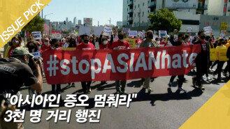 """""""아시아인 증오 멈춰라""""…미국, 3천 명 거리 행진 [이슈픽]"""