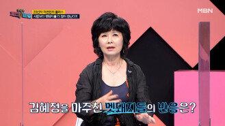 배우 김혜정, 자연인으로 살다 보니 사람보다 멧돼지를 더 많이 만난다?! MBN 210621 방송