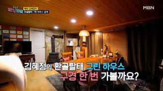 배우 김혜정의 환골탈태 그린 하우스 대 공개! (feat.거위 삼총사) MBN 210621 방송