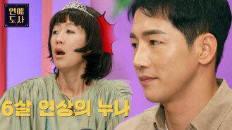 박군의 연애소개서! 특전사 파병도 기다려준 6살 연상의 누나와의 러브스토리ㅣ연애도사 EP.03