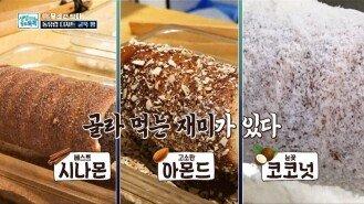 동유럽 디저트 굴뚝 빵