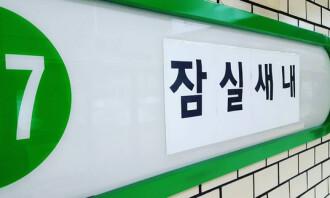 """""""계속된 민원에 바꿨더니""""… 신천역→잠실새내역, 어떤가요?"""