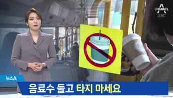 """""""버스에 음료 반입 금지""""… 어떻게 생각하십니까?"""