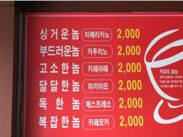 '싱거운 놈→복잡한 놈'…센스있는 카페 메뉴 '눈길'