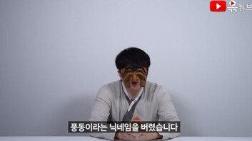 윾튜브, 천안함·세월호 조롱 사과…반응은 '싸늘'