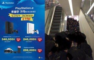 """""""현장은 난리""""…플스4 특가 판매, 판매점 '난리+들썩'"""