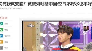 """""""공기 안 좋아""""…황치열 한마디에 뿔난 中네티즌들"""