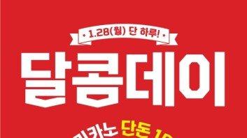"""""""자판기 커피보다 저렴!""""…달콤커피, 아메리카노 100원 이벤트"""