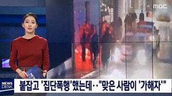 '승리 운영 클럽' 버닝썬, 폭행 사건 '논란'…CCTV 공개