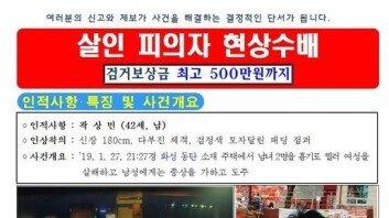 동탄 원룸 살인사건 용의자 공개 수배…보상금 500만 원