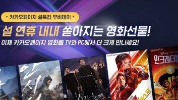 '신과 함께'→'앤트맨'…카카오, 연휴 5일간 무료 영화 선물