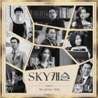 'SKY 캐슬' 메인 OST '위올라이', 표절 의혹…실제 들어보니