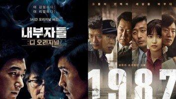 '내부자들'→'1987'까지…설 연휴 영화 편성 '풍성'