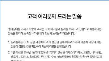 """""""자발적 리콜 결정""""…씰리침대, 기준치 이상 라돈 검출"""