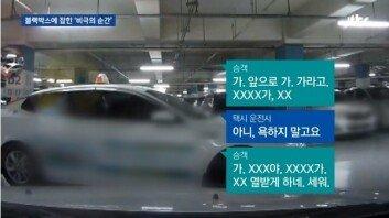 """""""가해자, 평화로운 일상""""…'동전 택시기사 사망' 유가족 靑청원"""
