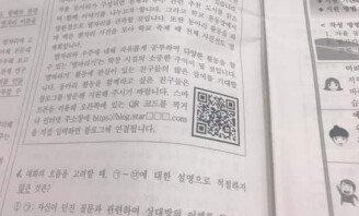 모의고사 QR코드에 숨겨진 메시지…고1 학생들 '감동'