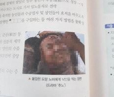 """""""편집자 단순 실수""""…교학사, 故 노무현 전 대통령 비하 사진에 '사과'"""