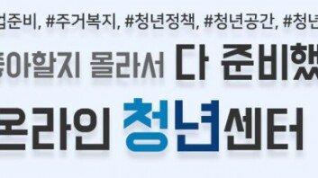 """""""지금 신청하세요!""""…'月 50만원' 청년구직활동지원금, 접수 시작"""