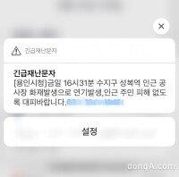 용인 수지 성복역 화재 발생…긴급 재난 문자 발송