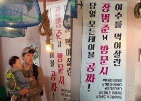 """""""모든 테이블 무료""""…장범준 방문에 '약속 지킨' 여수 음식점"""