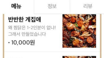 '화끈한 계집애' 찜닭집 메뉴명 논란…휴업→상호명 바꿔