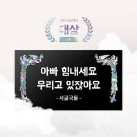 """""""낮은 곳에서 고생한 당신-누룽지""""…센스 터진 '배민신춘문예' 수상작"""