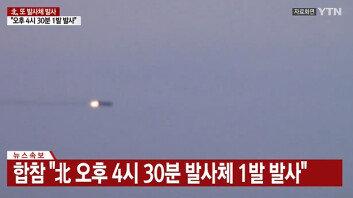[속보] 北, 평안북도서 불상 발사체 발사