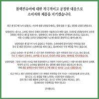 """남양유업 측 """"녹슨 분유캔 사건, 블랙컨슈머 100억 요구"""""""