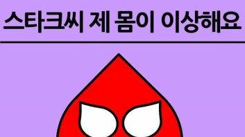"""""""스타크 씨, 제 몸이…"""" 충주시 포스터 최신판 '폭소'"""