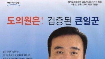 유승현 전 김포시의회 의장, 아내 폭행치사 혐의 체포
