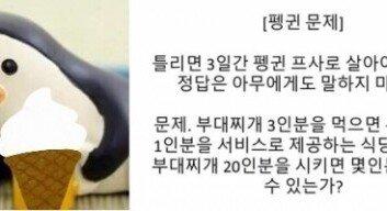 """""""카톡 프사 3일간…"""" 난리난 펭귄 문제 '쏘핫'"""