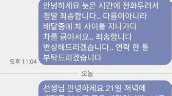 """""""배달 중 차 긁었는데…"""" 배달원 감동시킨 차주 메시지"""