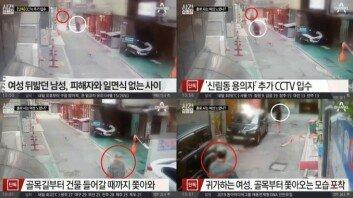 """신림동 강간미수, 추가 CCTV 공개…""""골목부터 쫓아와"""""""